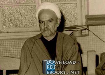 كتب محمد جواد مغنية