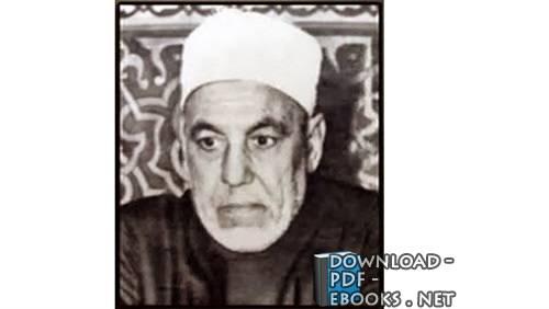 كتب محمد حسين الذهبي