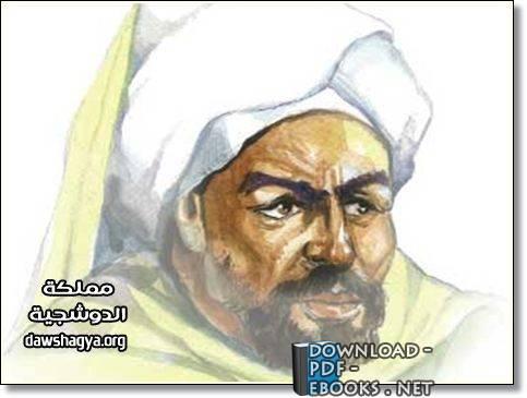 كتب شهاب الدين أبو عبد الله