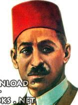 كتب مصطفى صادق الرافعي