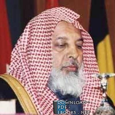 بكر أبو زيد