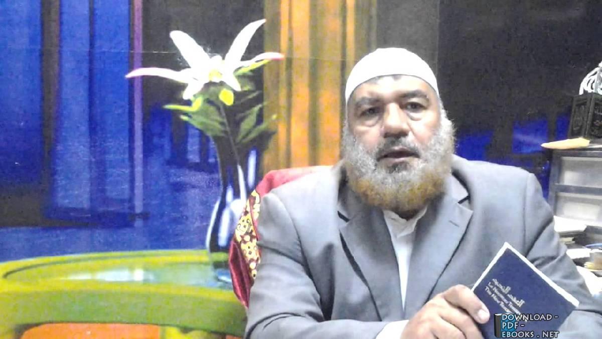 كتب  أبو الفداء محمد عزت محمد عارف