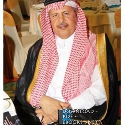 كتب عبد الرحمن بن حسن آل الشيخ