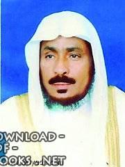 كتب حافظ بن أحمد الحكمي