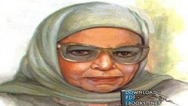 كتب عائشة بنت عبد الرحمن بنت الشاطيء