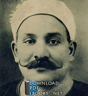 كتب مصطفى لطفي المنفلوطي