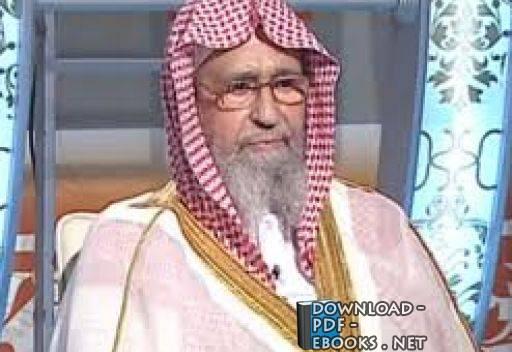 كتب صالح بن فوزان بن عبد الله الفوزان
