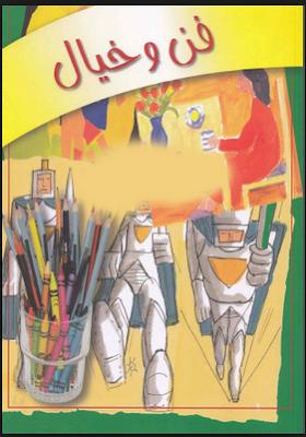 ❞ كتاب تعلم كيف ترسم  فن وخيال ❝  ⏤ أنتوني هودج