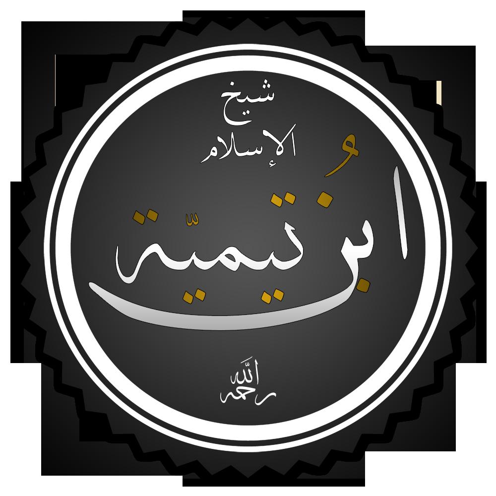 ❞ 📚 كتب ابن تيمية ❝