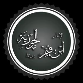 كتب محمد ابن قيم الجوزية