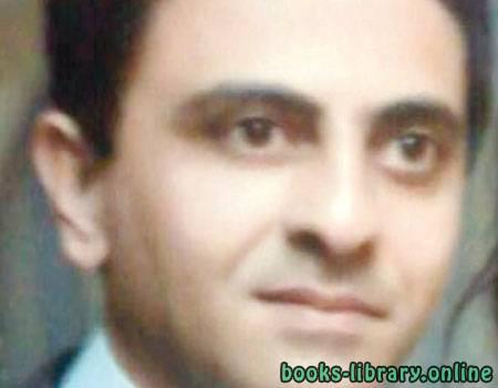 كتب زياد عيد الرواضية