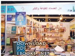 كتب دار العصماء