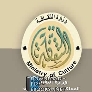 كتب منشورات وزارة الثقافة