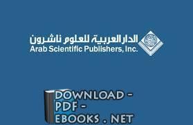 كتب الدار العربية للعلوم