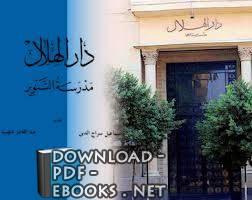 كتب دار الهلال