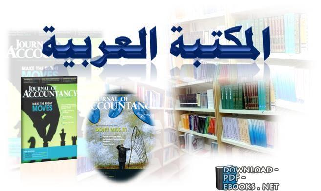 كتب المكتبة العربية