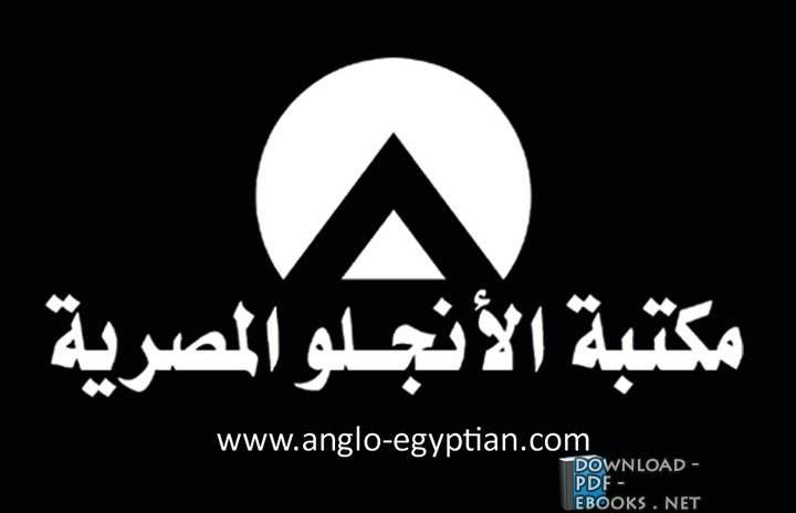 كتب مكتبة الأنجلو المصرية