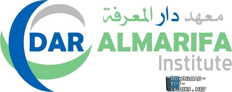 كتب دار المعرفة للتنمية البشرية - الرياض