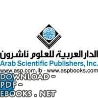 كتب الدار العربية للعلوم ناشرون