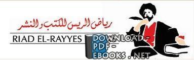 كتب رياض الريس للكتب والنشر