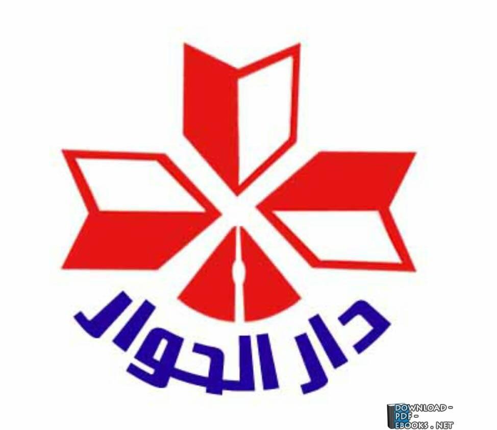 كتب دار الحوار سورية اللازقية