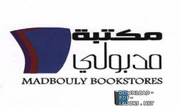 كتب مكتبة مدبولي القاهرة
