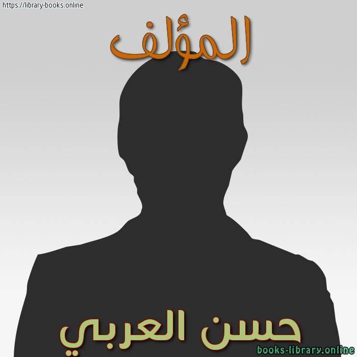 كتب حسن العربي