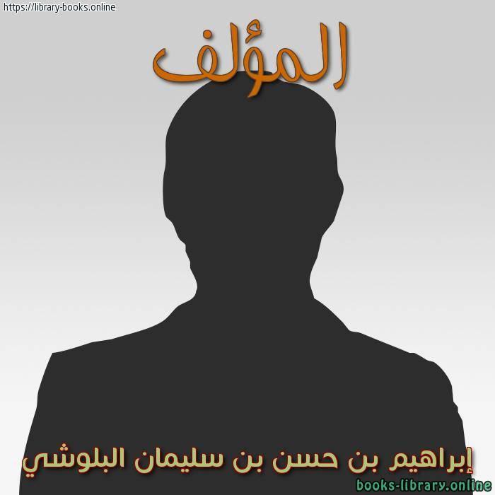 كتب إبراهيم بن حسن بن سليمان البلوشي