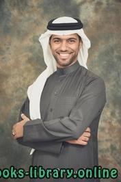 كتب محمد معتوق الحسين