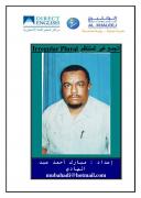 كتب مبارك أحمد عبد الهادي
