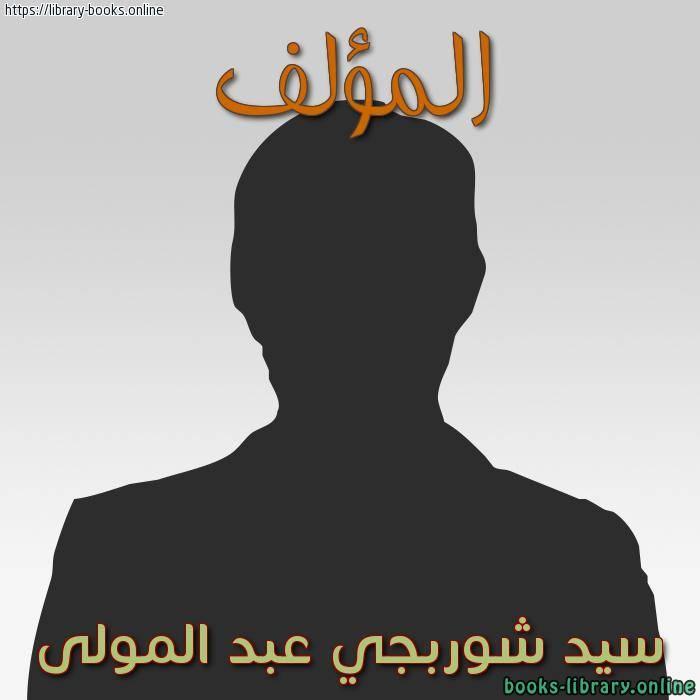 كتب سيد شوربجي عبد المولى