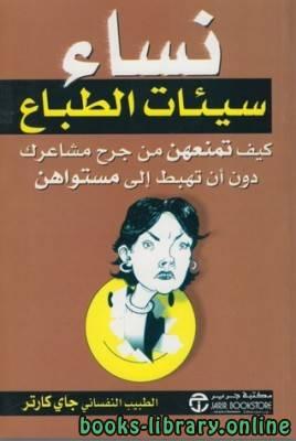 ❞ فيديو ملخص كتاب نساء سيئات الطبع ❝  ⏤ جاي كارتر