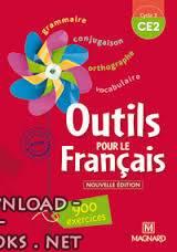 ❞ كتاب Outils pour le Francaise ❝