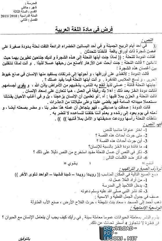 ❞ كتاب اللغة العربية للسنة الثالثة متوسط  ❝