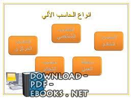 ❞ كتاب نبذة عن انواع الحاسب الالى  ❝  ⏤ : محمد صالح