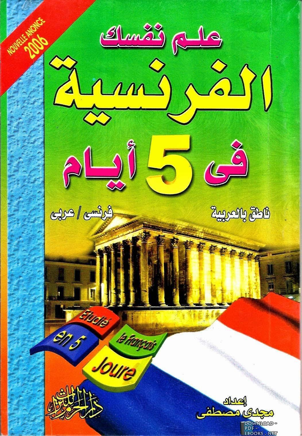 كتاب علم نفسك الفرنسية في 5 أيام لـ مجدي مصطفى.pdf