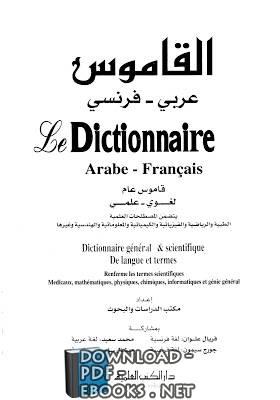 كتاب القاموس عربي فرنسي Arabe dictionnaire français pdf