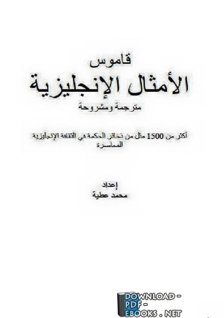 ❞ كتاب  قاموس الأمثال الانجليزية مترجمة ومشروحة pdf  ❝  ⏤  محمد عطية