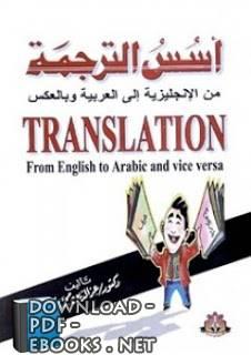 كتاب أسس الترجمة من الإنجليزية إلى العربية وبالعكسHe founded the translation from English to Arabic and vice versa pdf