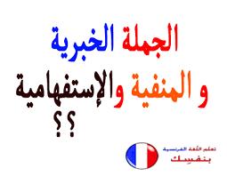 كتاب phrase française pdfالجمله الفرنسيه.