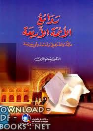❞ كتاب الإمام الشافعي  ❝
