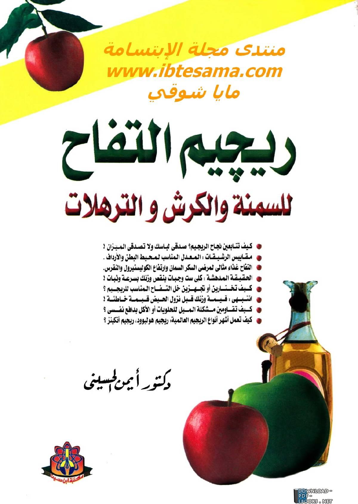 كتاب: ريجيم التفاح pdf