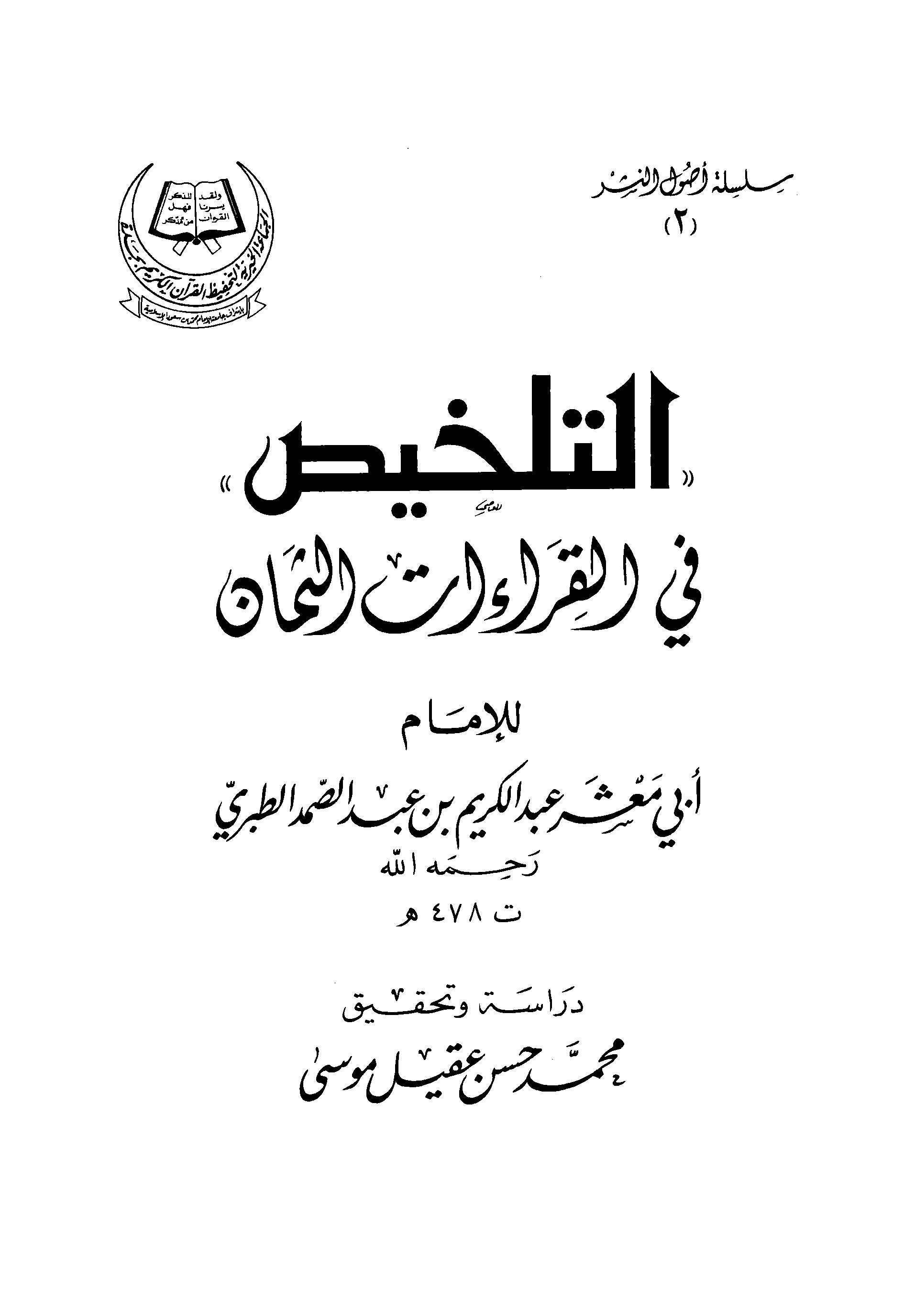 كتاب التلخيص في القراءات الثمان