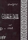 كتاب الخلافة والملك ( ابو الاعلى )