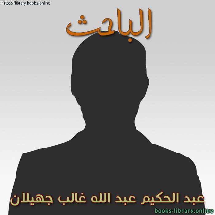 كتب عبد الحكيم عبد الله غالب جهيلان