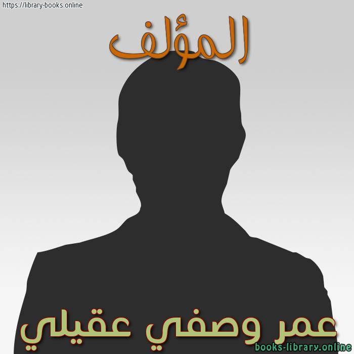 كتب عمر وصفي عقيلي