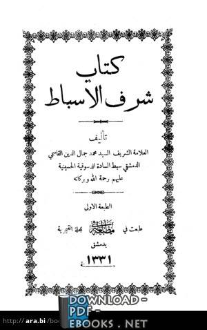 كتاب شرف الأسباط pdf