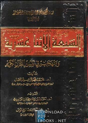 كتاب الشيعة الإثنى عشرية ومنهجهم في تفسير القرآن الكريم