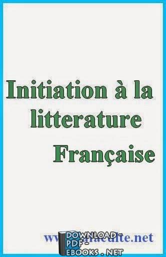 كتاب Initiation à la littérature française مقدمة في الأدب الفرنسيpdf