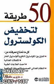 كتاب خمسون طريقة لتخفيض الكلوسترول